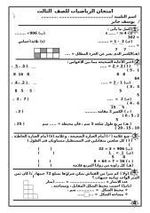رياضيات الصف الثالث الابتدائي 2010.doc