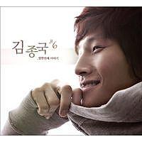 _kim-jong-kook---i&%2339.mp3