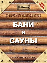 Шухман - Строительство бани и сауны.fb2