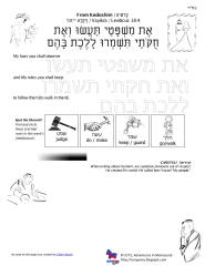 copywork kedoshim.pdf