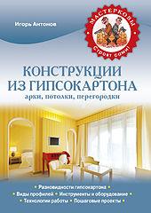 Антонов - Конструкции из гипсокартона. арки, потолки, перегородки.fb2