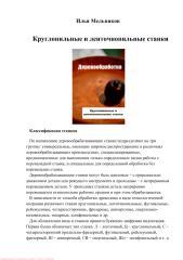 Мельников - Круглопильные и ленточнопильные станки.pdf