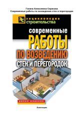 Серикова - Современные работы по возведению стен и перегородок.pdf