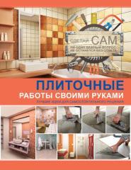 Жабцев - Плиточные работы своими руками.pdf