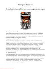 Макарова - Дизайн помещений. Стили интерьера на примерах.pdf