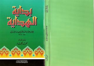 bidayatulhidayah al ghazali.pdf