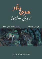 eBook.Persian.HP6.pdf