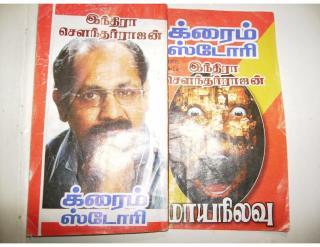 maaya nilavu-indira soundarajan-k3.pdf