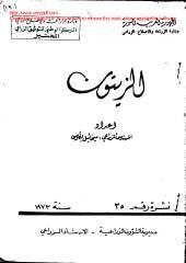 الزيتون-35.pdf
