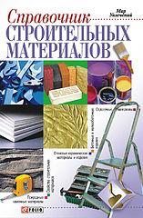 Онищенко - Справочник строительных материалов, а также изделий и оборудования для строительства и ремонта квартиры.fb2