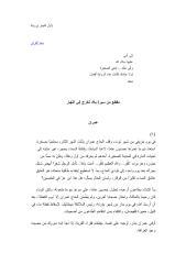 أول النهار   سعد القرش.pdf