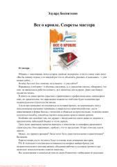 Беспяткин - Все о кровле. Секреты мастера.pdf