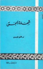 ابو الاعلى المودودى..شهادة الحق.pdf