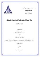 علاقة الهيئة الوطنية لمكافحة الفساد بجهات التحقيق.pdf