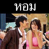01-ไอซ์ ศรัณยู - หอม.mp3