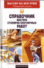 Серикова - Справочник мастера столярно-плотничных работ .pdf