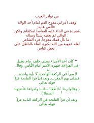 من نوادر العرب.doc