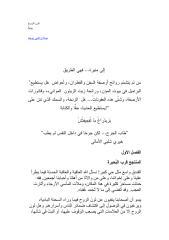 لون الروح - صلاح الدين بوجاه.pdf