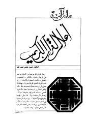 أعلام القرآن الکریم.pdf