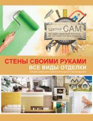 Мерников - Стены своими руками.pdf
