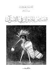 قصص الحيوان فى القرأن.pdf
