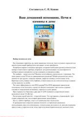 Кашин - Печи и камины в доме.pdf