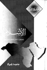 24331038-الإسلام-فكرة-وحركة-وإنقلاب.pdf