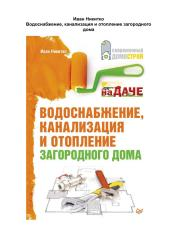 Никитко - Водоснабжение, канализация и отопление загородного дома.PDF